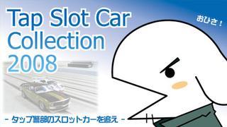 Slot_08_01_01w